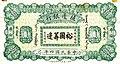 1 Dollar - Bank of Territorial Development (1915) 01.jpg