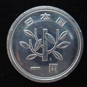 1 yen coin - Image: 1yen showa 64 reverse