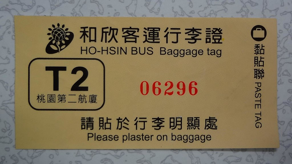 File:2013 Ho-Hsin Bus paste baggage tag T2 06296.jpg - Wikimedia ...
