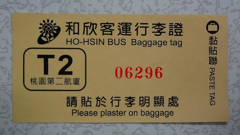 File:2013 Ho-Hsin Bus paste baggage tag T2 06296.jpg