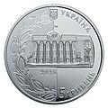 20 років Конституції України срібло аверс.jpg
