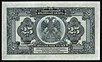 25 roubles 1918 ABNC rev.jpg