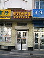 3-language plate Manzhouli.jpg