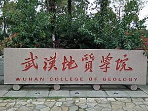 China University of Geosciences - Image: 3 Wuhan College of Geology
