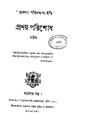 4990010052280 - Pranoy-Parishodh, N.A., 90p, LANGUAGE. LINGUISTICS. LITERATURE, bengali (1875).pdf
