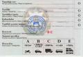 AZE driver license back.png
