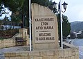 Agios Mamas, Limassol, Welcome Road Sign.jpg