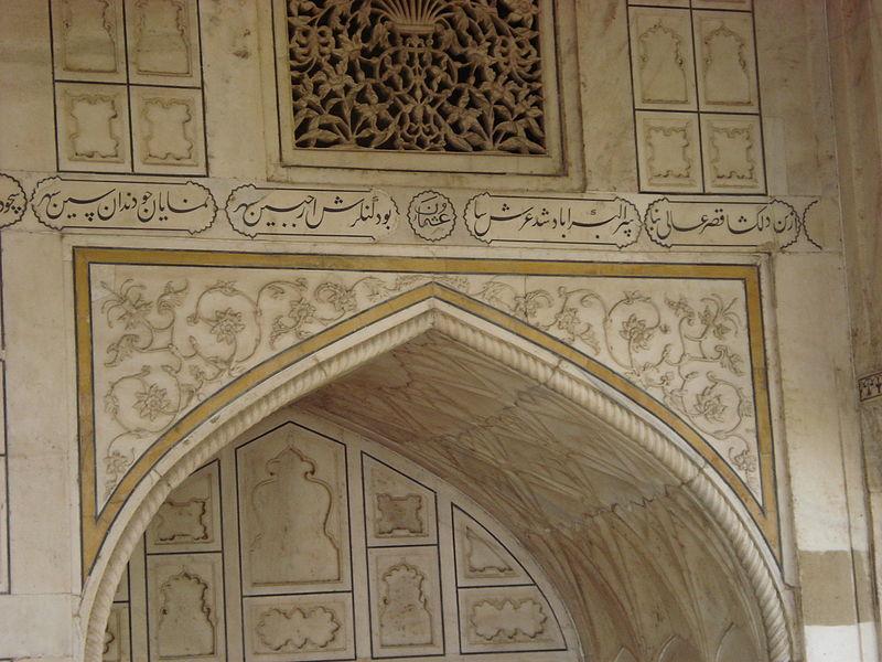 Agra castle India persian poem.jpg