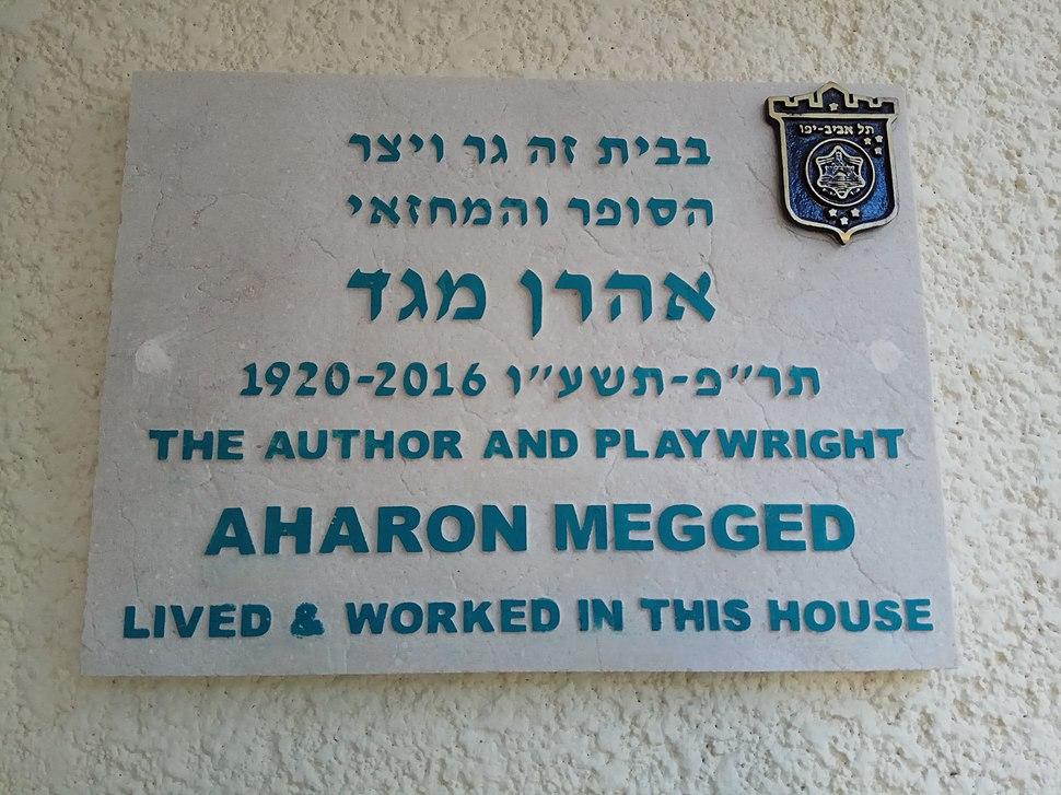 Aharon Megged memorial plaque