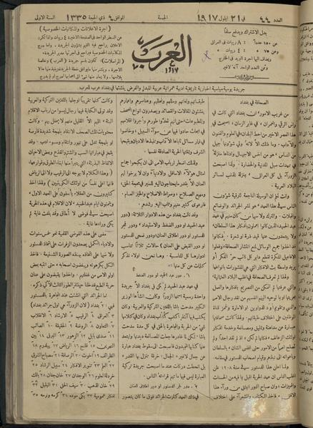 File:Al-Arab, Volume 1, Number 44, September 21, 1917 WDL12279.pdf