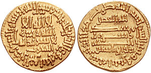 Al-Fadl ibn Sahl - Abbasid coin, with the name of Caliph al-Ma'mun and name of al-Fadl  with his title Dhu 'l-Ri'āsatayn