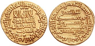 Al-Fadl ibn Sahl - Abbasid coin, with the name of Caliph al-Ma'mun and name of al-Fadl  with his title Dhu 'l-Ri'āsatayn