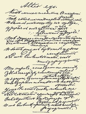 Afanasy Fet - Alter Ego. 1875 poem autograph.