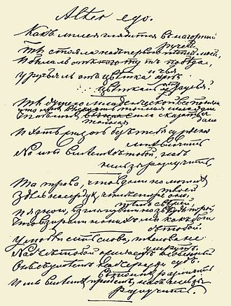 Afanasy Fet - Alter Ego. 1875 poem autograph.
