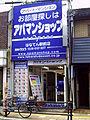 Apaman-Shop.jpg