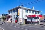 Araya Post Office, Akita.jpg