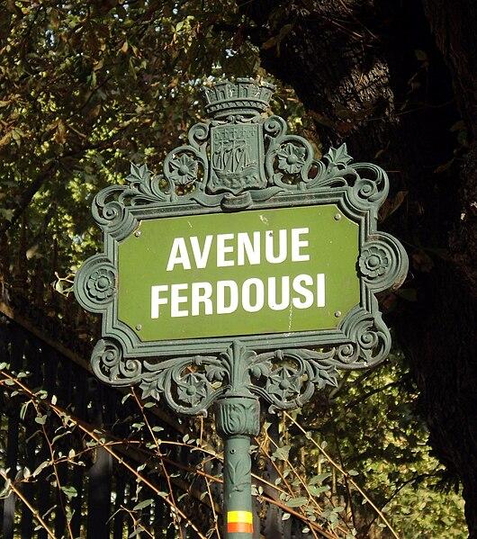 Fichier:Avenue Ferdousi, Parc Monceau, Paris 8.jpg