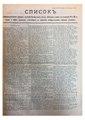 Bahmut uezd zemlevladeltsy razn sosl Duma 1906 voters.pdf