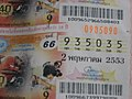 Bangkok photo 2010 (51) (28328054385).jpg