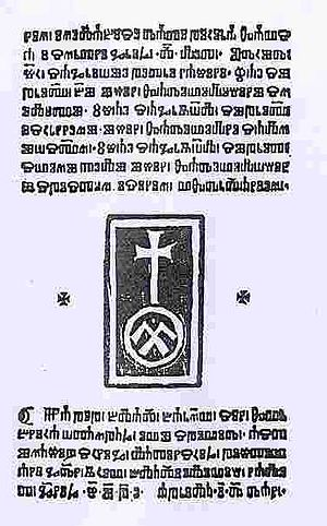 Blaž Baromić - Spovid općena, work printed and translated into Croatian in 1496, shows the insignia of the Senj printing press