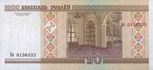 Belarus-2000-Bill-20-Reverse