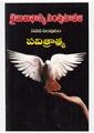 Bible Bhashya Samputavali Volume 02 Bible Bodhanalu P Jojayya 2003 281 P.pdf