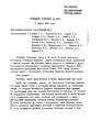 Bukovsky Soviet Archives perestr pb85-1.pdf