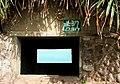 Bunker 碉堡 - panoramio.jpg