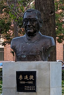 Bust of Li Lianjie at CAU West Campus (20171107161235).jpg