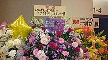 Aikatsu Wikipedia