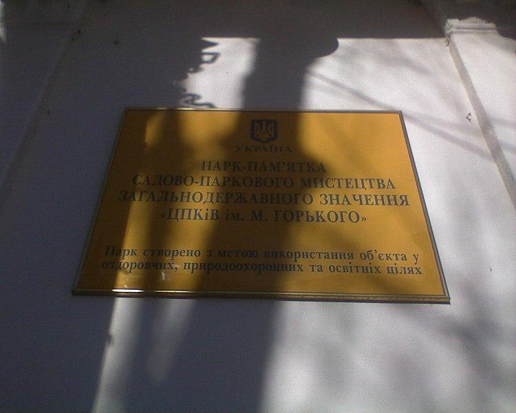 File:Central Park in Vinnytsya 03.JPG