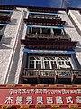 Chengguan, Lhasa, Tibet, China - panoramio (96).jpg