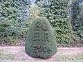 Clipsham Yew Tree Avenue - 80th Birthday of Queen Elizabeth II - geograph.org.uk - 1533359.jpg