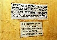 Hebrew inscription at the Paradesi Synagogue