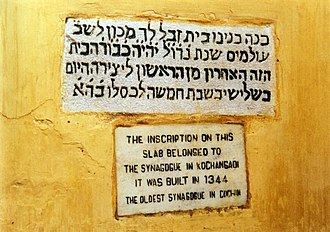 Kochangadi Synagogue in Kochi, India dated to 1344. Cochin Jewish Inscription.JPG