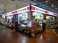 Cocokara fine Nankai Sakai store.jpg