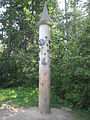 Column of energy Otepää 2007.jpg