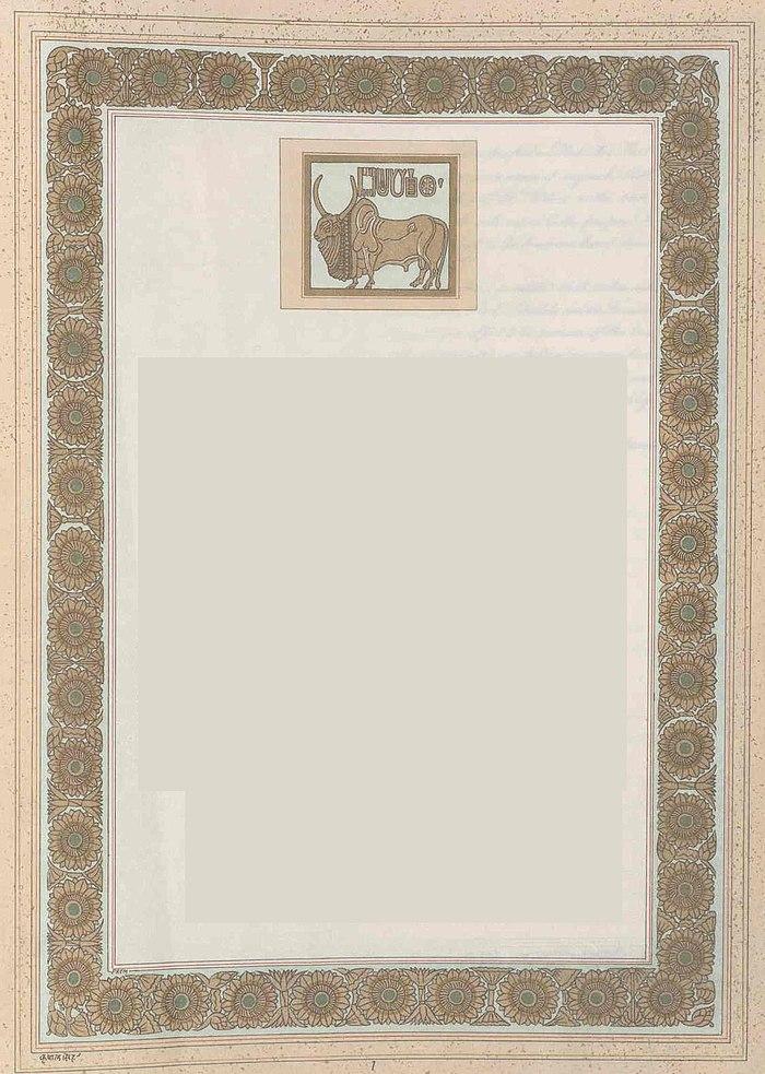Constitution of India (calligraphic) 009.jpg