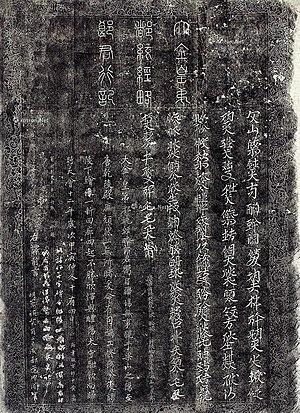 Jurchen script - Da Jin huang di dutong jinglüe langjun xingji (大金皇弟都統經略郎君行記)