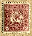 Democratic Republic of Georgia stamp 04.jpg