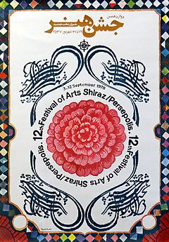 Poster of the cancelled 12th Festival of Arts, Shiraz Derniere affiche du festival des arts de Shiraz-Persepolis (musee d'art moderne, Paris) (14553342799).jpg