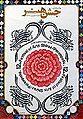 Dernière affiche du festival des arts de Shiraz-Persépolis (musée d'art moderne, Paris) (14553342799).jpg