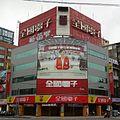 E-life Mall Banqiao Hall 20131104.jpg
