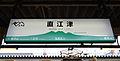 Echigo tokimeki railway myokou haneuma line Running in board.JPG
