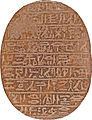 Egyptian - Heart Scarab of Hati-iay - Walters 4230 - Bottom.jpg