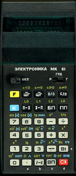 File:Elektronika MK-61.jpg