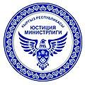 Emblem of Ministry of Justice of Kyrgyzstan.jpg