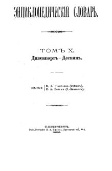 Encyclopedicheskii slovar tom 10.djvu
