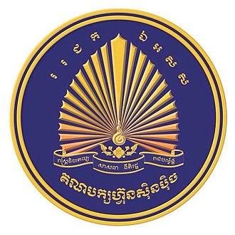 FUNCINPEC - Image: FUNCINPEC logo 2015