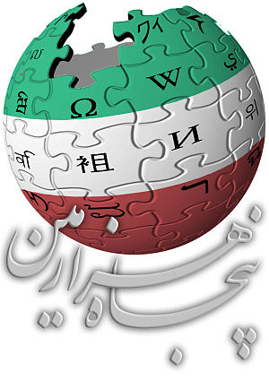 English: suggest for 50000th Wiki Farsi page